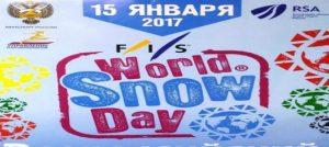 Всемирный день снега @ Площадь Ленина