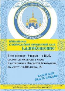Экскурсия по храму в честь Благовещения Пресвятой Богородицы @ ул.Шолмова 18