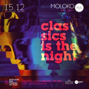 "Вечеринка ""Classic in the night"" @ MOLOKO (Переулок молочный, д. 5а)"