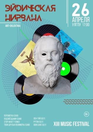 Music Fest «Эйдическая Nirvana» @ УлГПУ (пл. Ленина, д. 4)