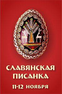 """Семинар """"Славянская писанка"""" @ Б-р Северный Венец, д. 14"""