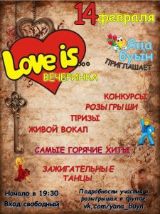 "Вечеринка ""Love is..."" @ Центр татарской культуры (ост. Телецентр)"
