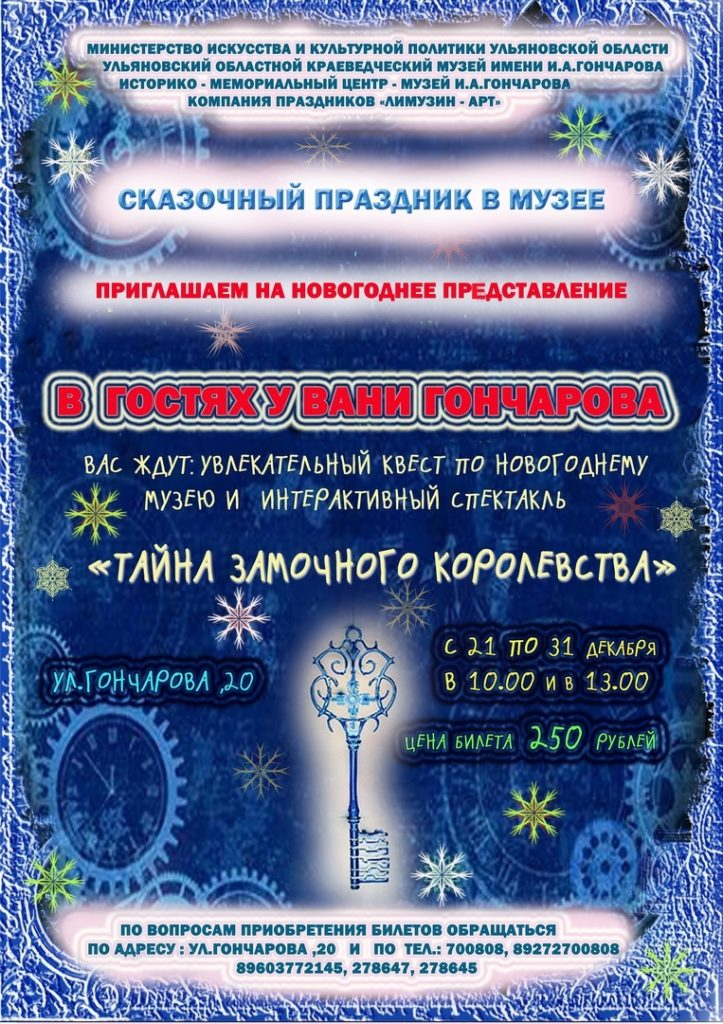Новогоднее представление «В гостях у Вани Гончарова»