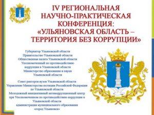 IV региональная научно-практическая конференция: «Ульяновская область – территория без коррупции!»