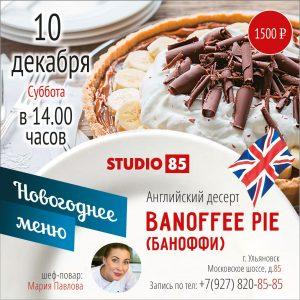 "Кулинарный мастер-класс. Английский десерт Banoffee pie @ Кулинарная студия ""STUDIO85"" (ул. Московское шоссе, д. 85)"
