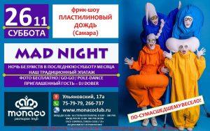 """Вечеринка """"MAD NIGHT"""" и фрик-шоу """"Пластилиновый дождь"""" (г.Самара) @ Ресторан-клуб """"MONACO"""" (Ульяновский 17А)"""