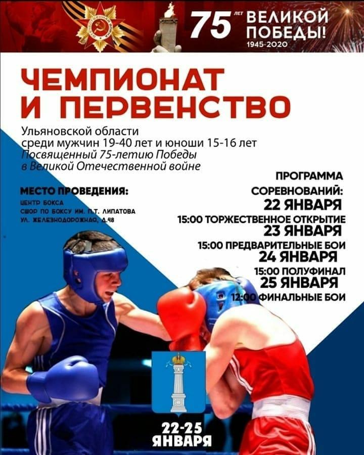 Чемпионат и Первенство Ульяновской области по боксу среди мужчин