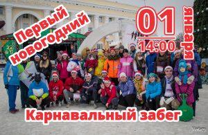 Первый новогодний карнавальный забег @ Старт от Главной елки города на площади Ленина