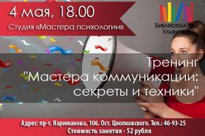 "Тренинг ""Мастера коммуникации: секреты и техники"" @ Библиотека №8 (проспект Нариманова, д. 106)"