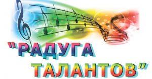 VI открытый городской парамузыкальный фестиваль «Радуга талантов» @ ДК «Киндяковка» (пр. Гая 15)