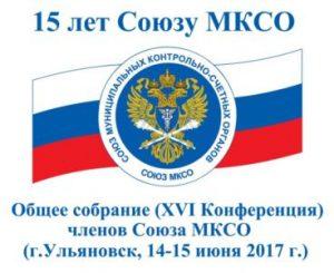 XVI Конференция Союза муниципальных контрольно-счётных органов России
