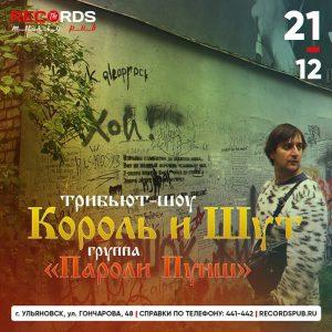 Концерт группы «Пароли Пунш» @ «Records Music Pub» (ул. Гончарова, 48)