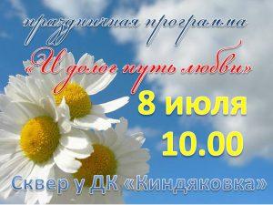 Праздник «И долог путь любви», посвящённый Дню семьи, любви и верности @ Сквер ДК «Киндяковка»
