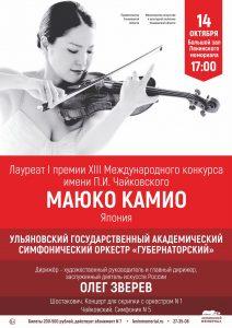 """Концерт Маюко Камио (Япония) """"Чайковский и Шостакович"""" @ БЗЛМ"""