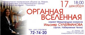 Концерт органной музыки «Органная Вселенная» @ Евангелическо-лютеранская церковь Святой Марии (ул. Ленина, д. 100)
