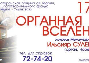 Концерт органной музыки «Органная Вселенная»