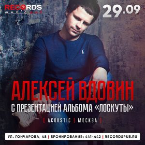 Концерт Алексея Вдовина @ Records Music Pub (ул. Гончарова, 48)