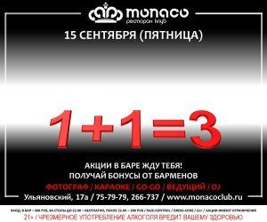 "Вечеринка ""1+1=3"" @ Ресторан-клуб ""MONACO"" (Ульяновский 17А)"