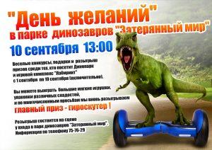 """""""День желаний"""" в парке динозавров """"Затерянный мир"""" @ Парк Победы"""