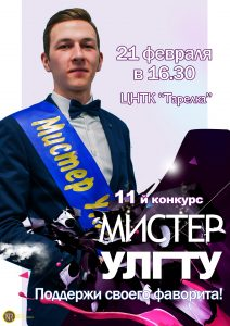 """Конкурс «Мистер УлГТУ-2017» @ """"Тарелка"""" УлГТУ"""