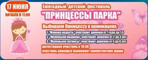 """Ежегодный детский фестиваль """"Принцессы парка"""" @ Парк «Винновская роща» (пр-т. Гая, д. 32)"""