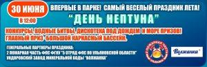 День Нептуна @ Парк «Винновская роща» (пр-т. Гая, д. 32)