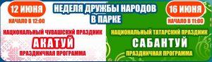 """Национальный татарский праздник """"Сабантуй"""" @ Парк «Винновская роща»"""