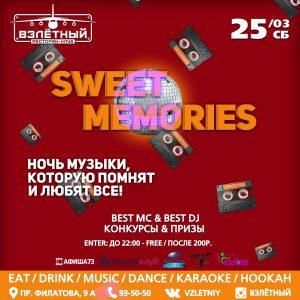 """Вечеринка """"Sweet memories"""" @ Ресторан-клуб """"Взлетный"""" (пр-т Филатова, 9а)"""