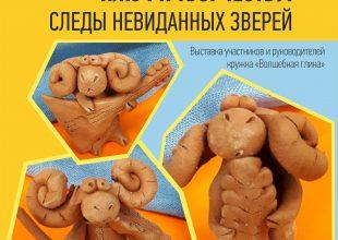 Открытие выставки «Ключ к творчеству: следы невиданных зверей»