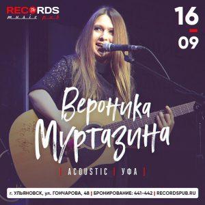 Концерт Вероники Муртазиной  в Records Music Pub @ «Records Music Pub» (ул. Гончарова, 48)