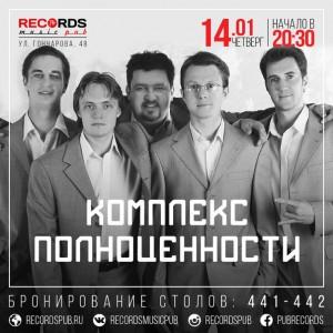 """Выступление группы """"Комплекс Полноценности"""" @ Records Music Pub (ул. Гончарова, 48)"""