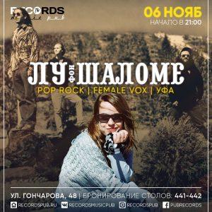 """Выступление группы """"Лу фон Шаломе"""" (Уфа) @ Records Music Pub (ул. Гончарова, 48)"""