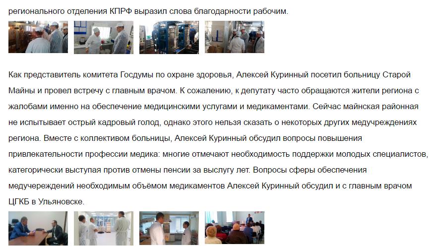 Региональная неделя депутата Госдумы Алексея Куринного. » КПРФ Ульяновск - Google Chrome
