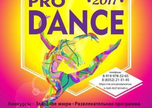 Чемпионат Поволжья по современной и эстрадной хореографии «PRO DANCE»