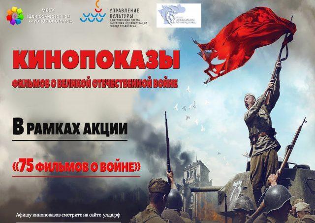 Акция «75 фильмов о войне»