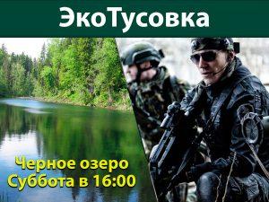 ЭКОтусовка @ Встреча участников у Волга Спорт Арены