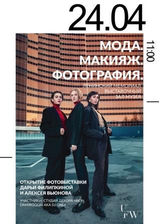 Официальное открытие недели моды @ Ленинский мемориал ( пл. 100-летия со дня рождения В. И. Ленина, 1)