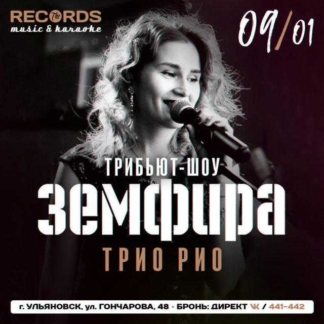 Трибьют Земфиры в Records @ бар Records (ул. Гончарова ул. 48)