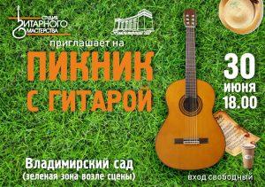 «Пикник с гитарой» @ Владимирский сад (ул.Плеханова, д. 10)