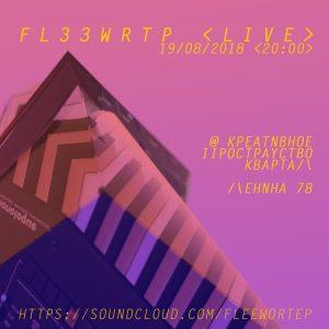 Концерт исполнителя fl33wrtp в креативном пространстве «Квартал» @ Креативное пространство «Квартал» ( Ленина 78)
