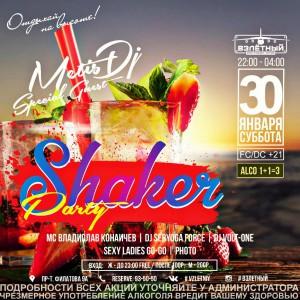 """Вечеринка """"Shaker party"""" @ Ресторан-клуб """"Взлетный"""" (пр-т Филатова, 9а)"""