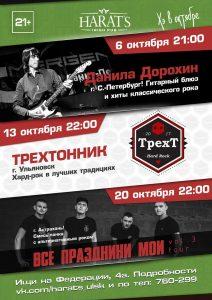 Выступление Даниила Дорохина (г. Санкт-Петербург) @ HARAT`S PUB (ул. Федерации, 4а)