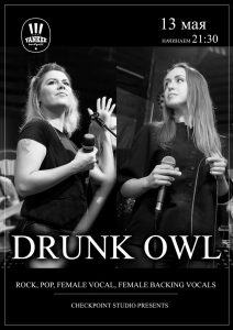 "Выступление группы ""Drunk owl"" @ YANKEE Bar & Grill"