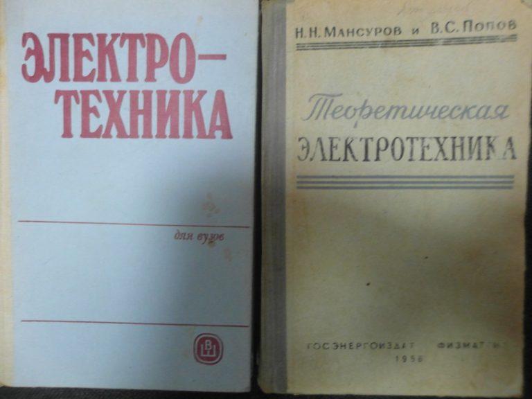 ПОПОВ МАНСУРОВ НИКОЛАЕВ ЭЛЕКТРОТЕХНИКА СКАЧАТЬ БЕСПЛАТНО