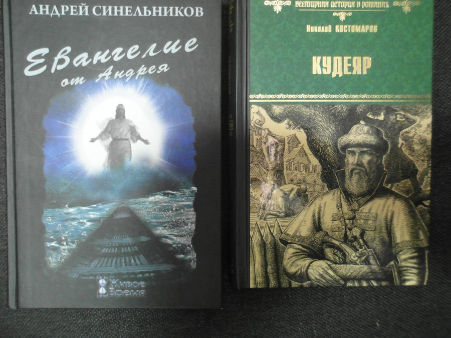 СИНЕЛЬНИКОВ ЕВАНГЕЛИЕ ОТ АНДРЕЯ СКАЧАТЬ БЕСПЛАТНО