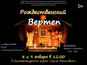"""Представление """"Рождественский вертеп"""""""
