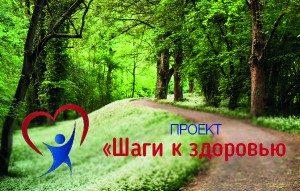 Проект «Шаги к здоровью». Профилактика остеопороза @ Центр здоровья «Перспектива» (пр.Генерала Тюленева, д. 4)