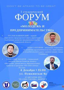 I студенческий Форум «Молодежь и предпринимательство» @ ул. Пушкинская, д.4а, ауд.603