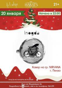 """Выступление группы """"INOGDA"""" (г. Пенза) @ HARAT`S PUB (ул. Федерации, 4а)"""