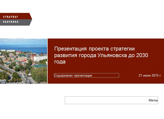 SPG_UlStrategyUlGD_Idrisov_150622_SL [Защищенный просмотр] - Microsoft PowerPoint